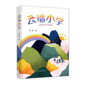 好孩子中国原创书系-云端小学