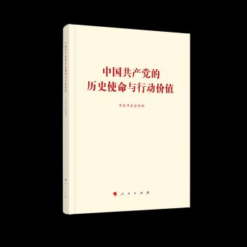 中国共产党的历史使命与行动价值