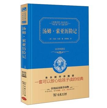 汤姆索亚历险记 (全译本)商务精装版