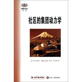 阅读日本书系:社区的集团动力学