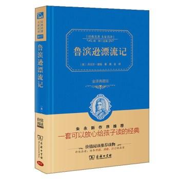 鲁宾逊漂流记 (全译本)商务精装版