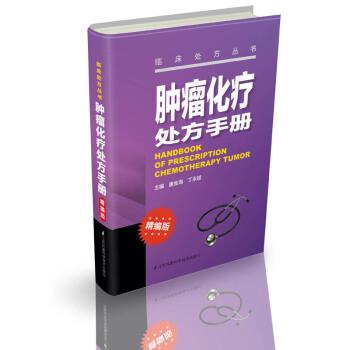 肿瘤化疗处方手册(精编版)