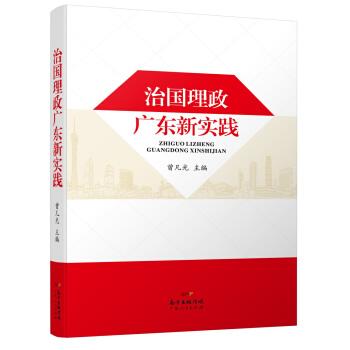 治国理政广东新实践