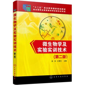 微生物学及实验实训技术(陈玮)(第二版)