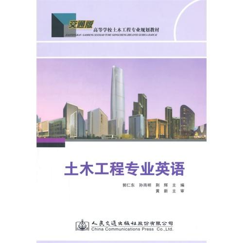 土木工程专业英语-百道网