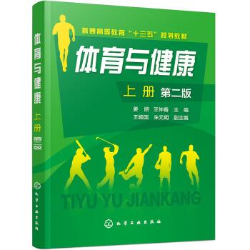 体育与健康.上册(姜丽)(第二版)
