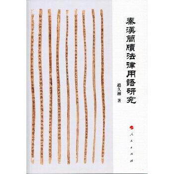 秦汉简牍法律用语研究