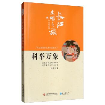 长江文明之旅-人文历史:科举万象