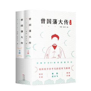 曾国藩大传(全二册)