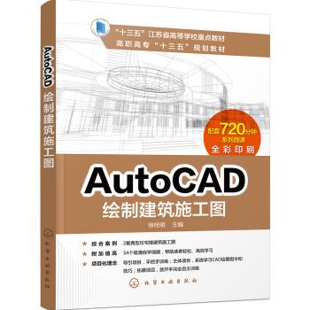 实战家电维修--AutoCAD绘制建筑施工图