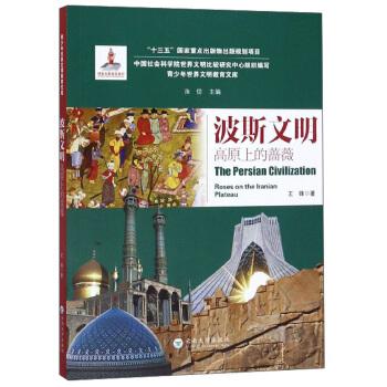 波斯文明(高原上的蔷薇)/青少年世界文明教育文库