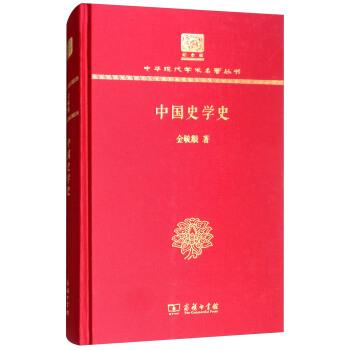 中国史学史(120年纪念版)(精装)