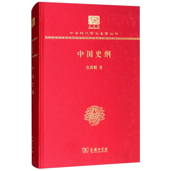 中国史纲(120年纪念版)(精装)