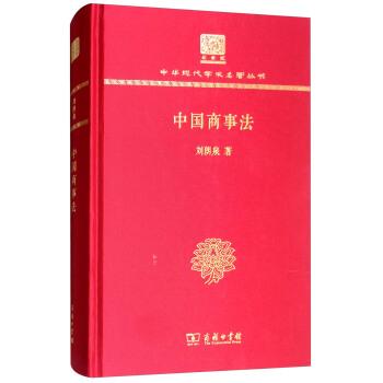 中国商事法(120年纪念版)(精装)