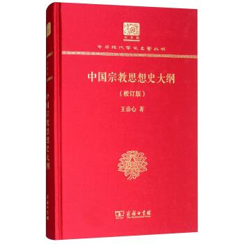 中国宗教思想史大纲(校订版)(120年纪念版)(精装)