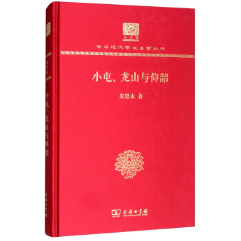 小屯、龙山与仰韶(120年纪念版)(精装)