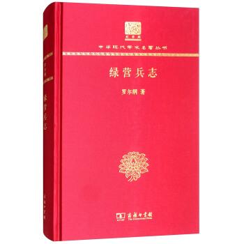 绿营兵志(120年纪念版)(精装)