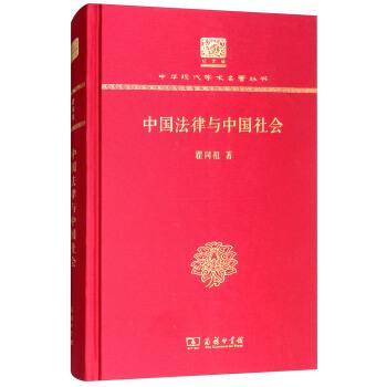 中国法律与中国社会(120年纪念版)(精装)