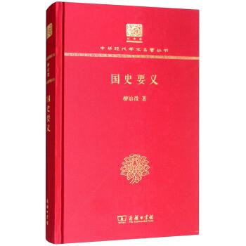 国史要义(120年纪念版)(精装)