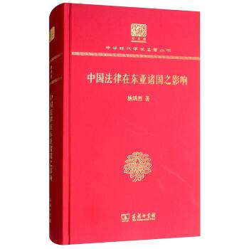 中国法律在东亚诸国之影响(120年纪念版)(精装)