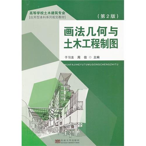 画法几何与土木工程制图(第二版)