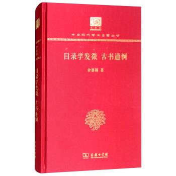 目录学发微  古书通例(120年纪念版)(精装)