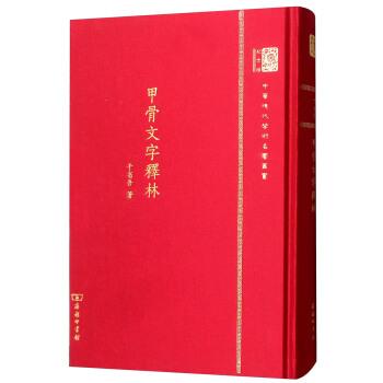 甲骨文字释林(120年纪念版)(精装)