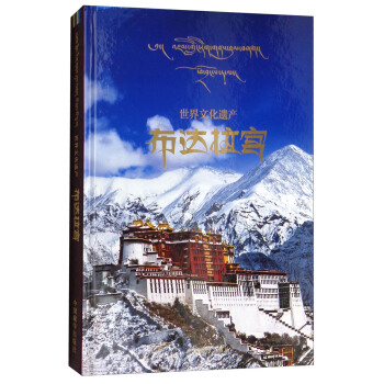世界文化遗产:布达拉宫
