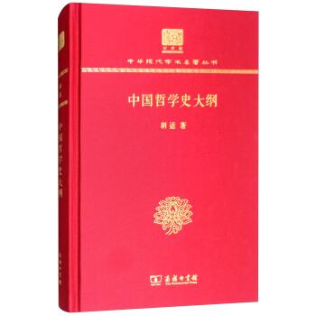 中国哲学史大纲(120年纪念版)(精装)