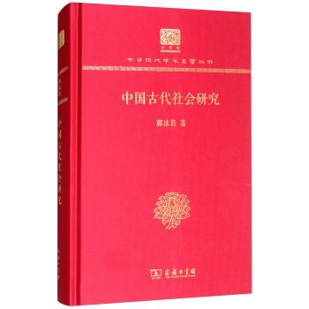 中国古代社会研究(120年纪念版)(精装)