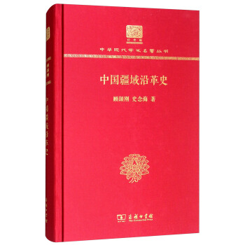 中国疆域沿革史(精装)