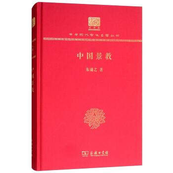 中国景教(120年纪念版)(精装)