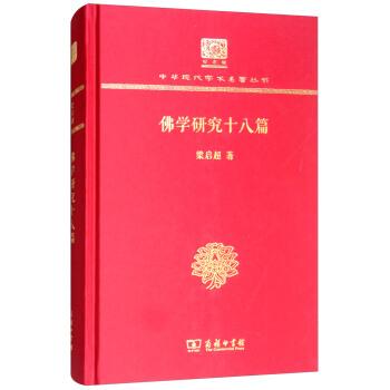 佛学研究十八篇(120年纪念版)(精装)