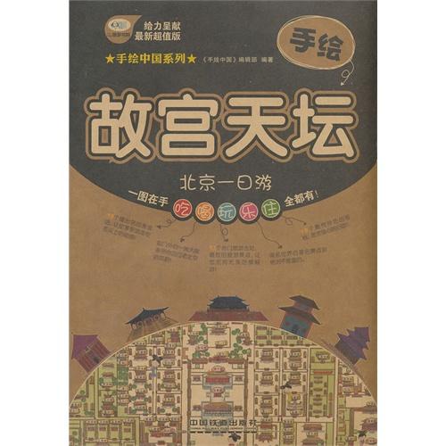 手繪故宮天壇-百道網