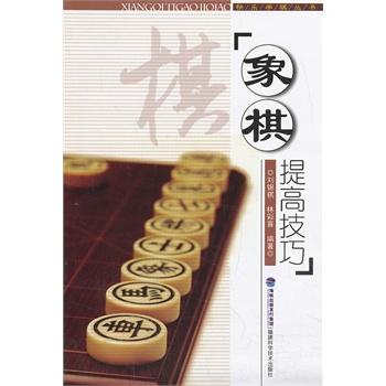 微信象棋97关动态图解