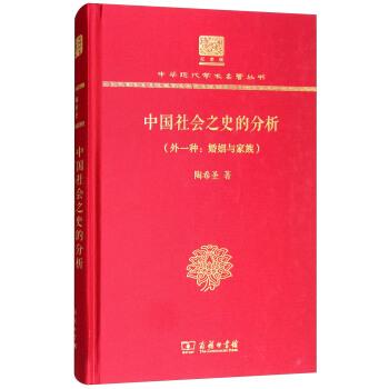 中国社会之史的分析(120年纪念版)(精装)