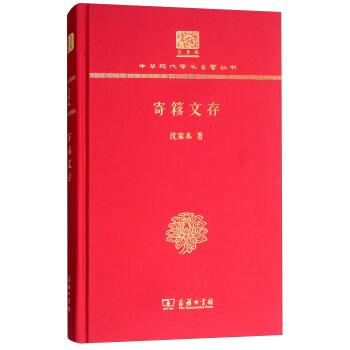 寄簃文存(120年纪念版)(精装)