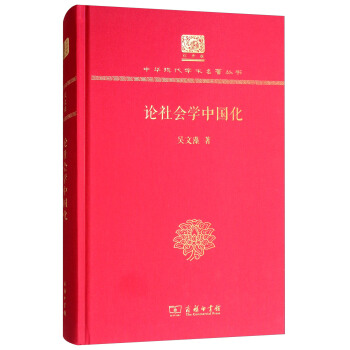 论社会学中国化(120年纪念版)(精装)