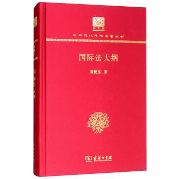 国际法大纲(120年纪念版)(精装)