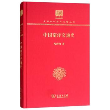 中国南洋交通史(120年纪念版)(精装)