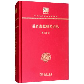 魏晋南北朝史论丛(120年纪念版)(精装)