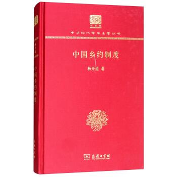 中国乡约制度(120年纪念版)(精装)
