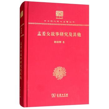 孟姜女故事研究及其他(120年纪念版)