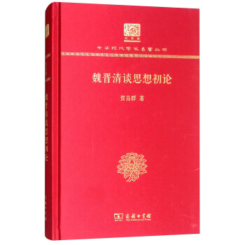 魏晋清谈思想初论(120年纪念版)(精装)
