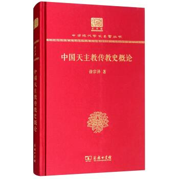 中国天主教传教史概论(120年纪念版)(精装)