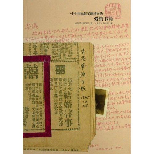一个中国远征军翻译官的爱情书简