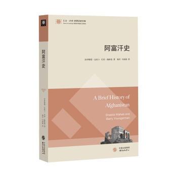东方·剑桥世界历史文库:阿富汗史