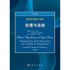 临床研究规范与准则——伦理与法规(原书第3版,含光盘)