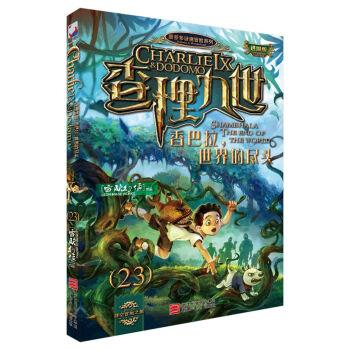 墨多多谜境冒险系列 查理九世 进级版:23香巴拉,世界的尽头