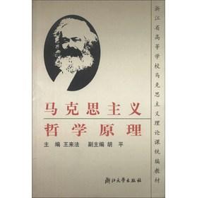 马克思主义哲学原理 第二版 浙江省统编教材